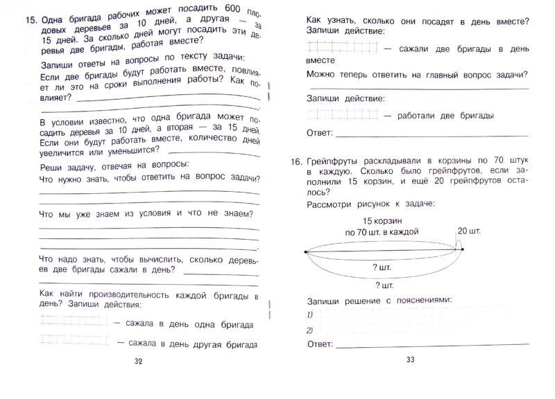 Иллюстрация 1 из 6 для Учимся решать задачи. 4 класс - Анна Белошистая | Лабиринт - книги. Источник: Лабиринт