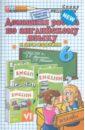 Домашняя работа по английскому языку за 6 класс к уч. О.В. Афанасьевой, И.В. Михеевой