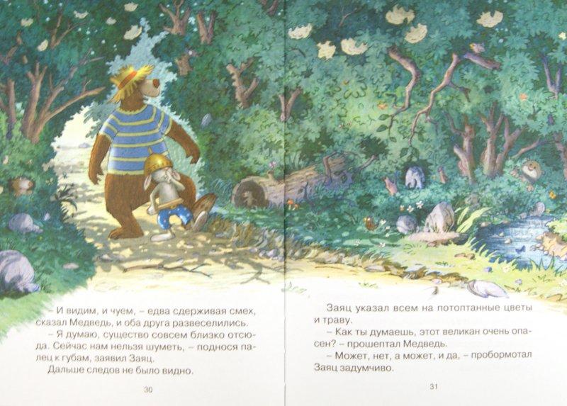 Иллюстрация 1 из 32 для По следам великана - Валько | Лабиринт - книги. Источник: Лабиринт