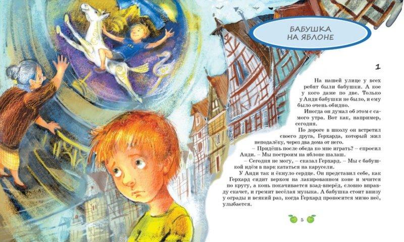 Иллюстрация 1 из 58 для Бабушка на яблоне - Мира Лобе | Лабиринт - книги. Источник: Лабиринт
