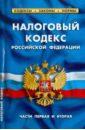 Налоговый кодекс РФ Части 1 и 2 по состоянию на 01.10.11 года