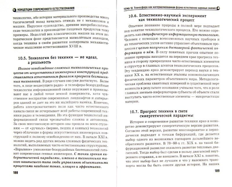 Иллюстрация 1 из 16 для Концепции современного естествознания. Конспект лекций (+CD) - Сергей Абачиев | Лабиринт - книги. Источник: Лабиринт