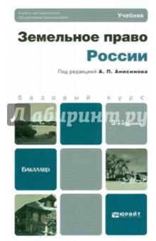 Земельное право России. Учебник для бакалавров
