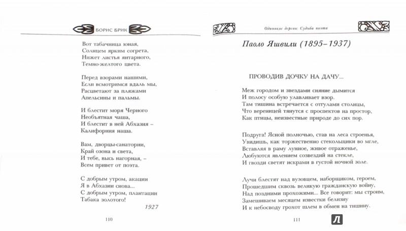 Иллюстрация 1 из 5 для Одинокое дерево. Избранные переводы, стихи - Борис Брик   Лабиринт - книги. Источник: Лабиринт