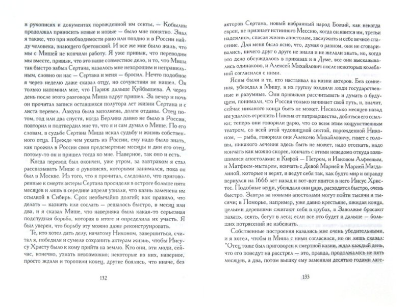 Иллюстрация 1 из 11 для Репетиции - Владимир Шаров   Лабиринт - книги. Источник: Лабиринт