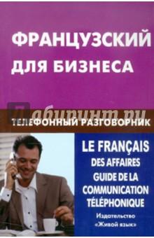 Французский для бизнеса. Телефонный разговорникРусско-французские разговорники<br>Книга Французский для бизнеса. Телефонный разговорник представляет собой практическое языковое пособие. Она предназначена для тех, кто имеет повседневные деловые контакты с франкоговорящими партнёрами, для предпринимателей, референтов, переводчиков. В ходе ежедневных телефонных переговоров им необходимы навыки делового общения и знание деловой лексики.<br>В книге обыгрываются типичные повседневные ситуации: как представиться и начать телефонный разговор, договориться о встрече, её времени и месте, что-то предложить или о чём-то справиться. Специально построенные разговорные модели подскажут, как ориентироваться в тех случаях, когда в ходе разговора возникают затруднения.<br>