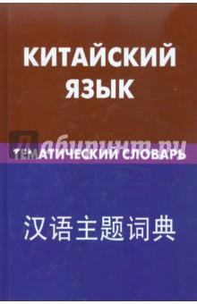 Китайский язык. Тематический  словарь