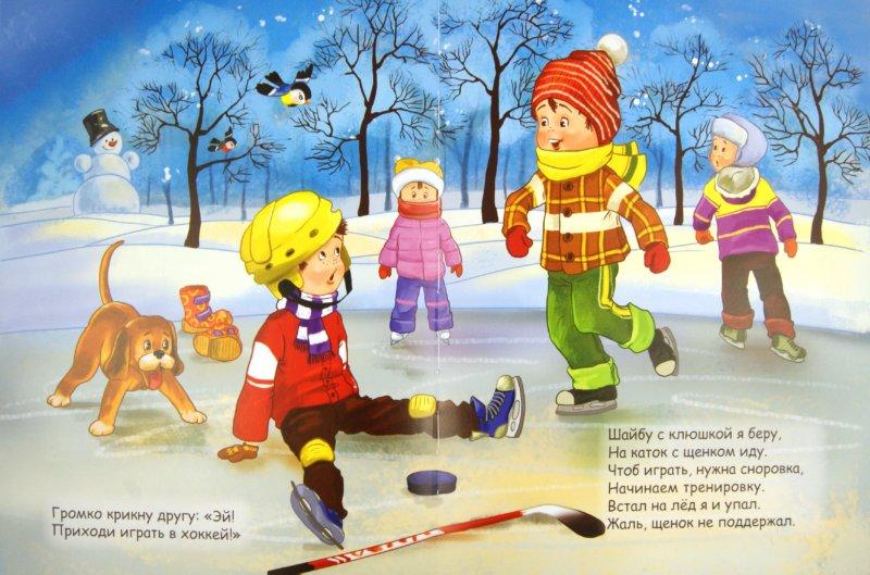 Иллюстрация 1 из 24 для Когда наступит Новый год. Книга стихов - Бурмистрова, Мороз | Лабиринт - книги. Источник: Лабиринт