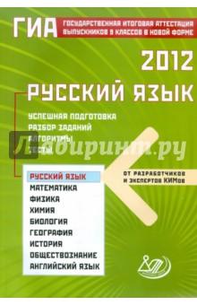 ГИА-2012. Русский язык. Успешная подготовка. Разбор заданий. Алгоритмы. Тесты