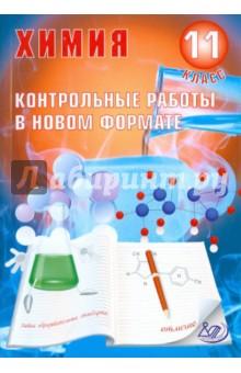 Химия. 11 класс. Контрольные работы в НОВОМ формате