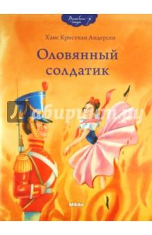 Оловянный солдатикСказки зарубежных писателей<br>В этой красочно оформленной книжке представлена сказка Ханса Кристиана Андерсена Стойкий оловянный солдатик.<br>