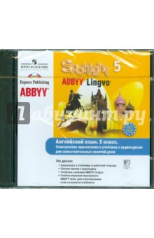 Английский в фокусе 5кл (эл. прилож. ABBYY) (CDmp3)