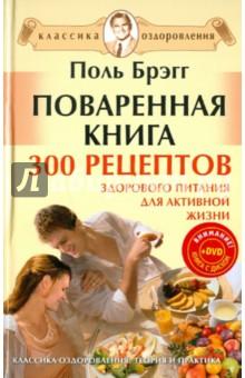 авторы книг здорового питания
