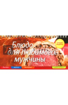 Блюдо из куриного жира
