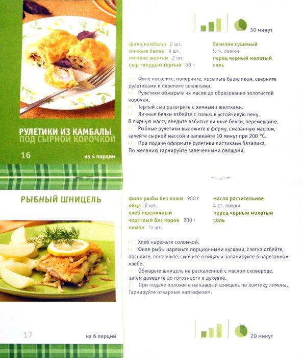 Иллюстрация 1 из 16 для Легкие рецепты с рыбкой | Лабиринт - книги. Источник: Лабиринт