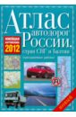 Атлас автодорог России, Стран  ...