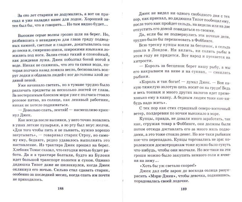 Иллюстрация 1 из 17 для Джек-Соломинка - Зинаида Шишова | Лабиринт - книги. Источник: Лабиринт
