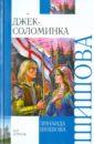 Обложка книги Джек - Соломинка