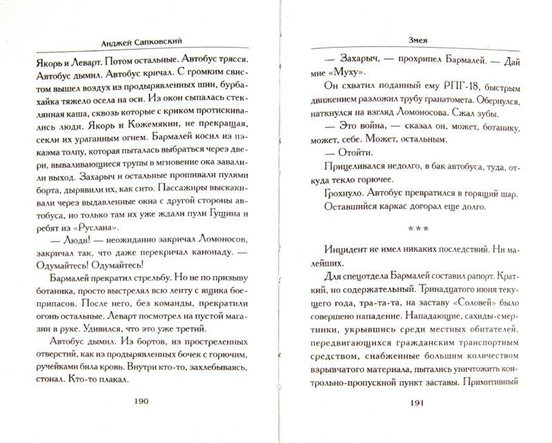 Иллюстрация 1 из 4 для Змея - Анджей Сапковский | Лабиринт - книги. Источник: Лабиринт