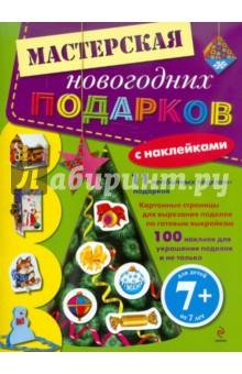 Мастерская новогодних подарков. Книга с наклейками. Для детей от 7 лет