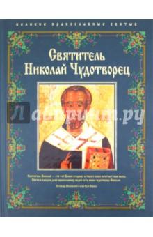 Владимирова Елена Святитель Николай Чудотворец