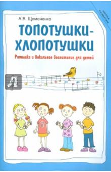 Щемененко Алла Васильевна Топотушки-хлопотушки: ритмика и вокальное воспитание для детей