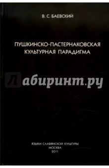 Баевский Вадим Соломонович Пушкинско-пастернаковская культурная парадигма