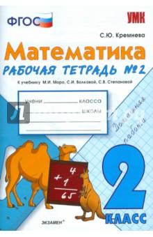 """Математика. 2 класс. Рабочая тетрадь №2: к уч. М.И.Моро и др. """"Математика. 2 класс. Часть 2"""". ФГОС"""