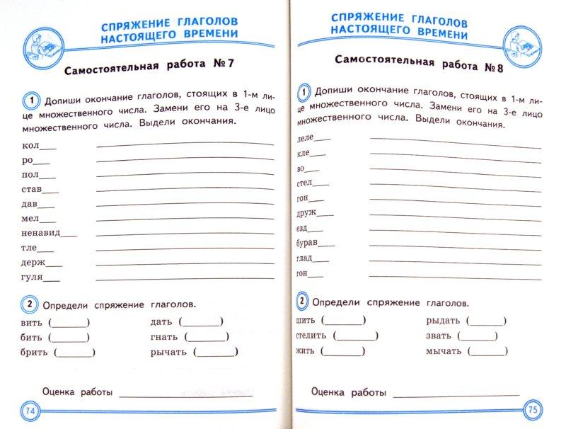 Гдз зачетная тетрадь голубь 3 класс ответы русский язык ответы