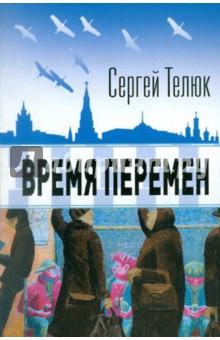 Время переменМемуары<br>В книге собраны автобиографические заметки поэта и переводчика Сергея Телюка (р. 1956).<br>