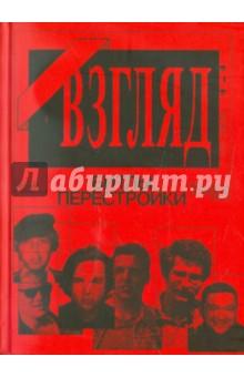 """Додолев Евгений Юрьевич """"Взгляд"""" - Битлы перестройк. Они играли на кремлевских нервах"""