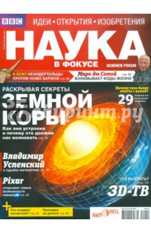 """Журнал """"Наука в фокусе"""" №10 (002). Октябрь 2011"""