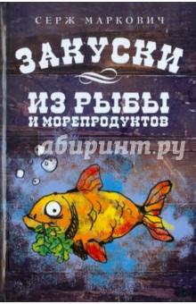 Маркович Серж Закуски из рыбы и морепродуктов