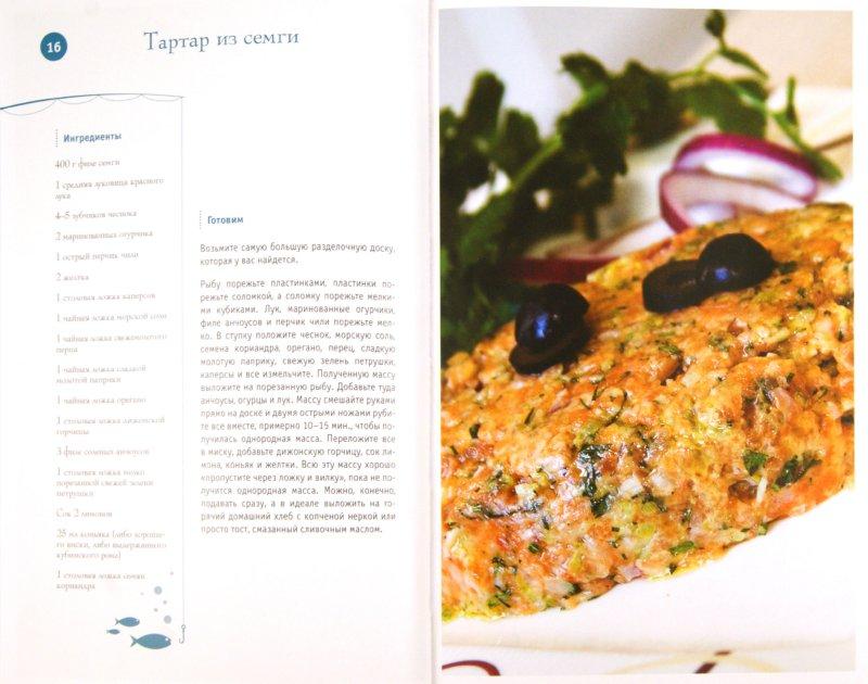 Иллюстрация 1 из 7 для Закуски из рыбы и морепродуктов - Серж Маркович | Лабиринт - книги. Источник: Лабиринт