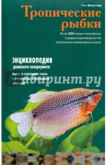 Флетчер Ник Тропические рыбки