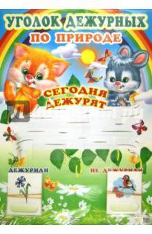 Уголок дежурных по природе (с карточками)