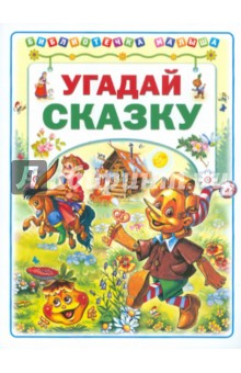 Харенко Геннадий Угадай сказку