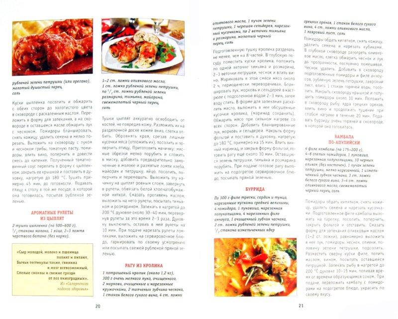 Иллюстрация 1 из 17 для Италия. 75 лучших рецептов - Луиджи Ризо   Лабиринт - книги. Источник: Лабиринт