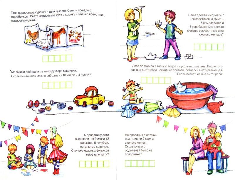 Иллюстрация 1 из 10 для Задачки про детский сад. 5-7 лет. Рабочая тетрадь - М. Соловьева | Лабиринт - книги. Источник: Лабиринт