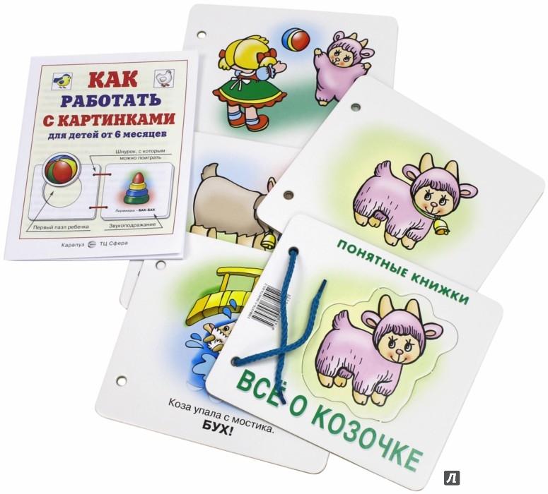 Иллюстрация 1 из 10 для Всё о козочке (для детей до 2 лет + методичка) - Юлия Разенкова | Лабиринт - книги. Источник: Лабиринт