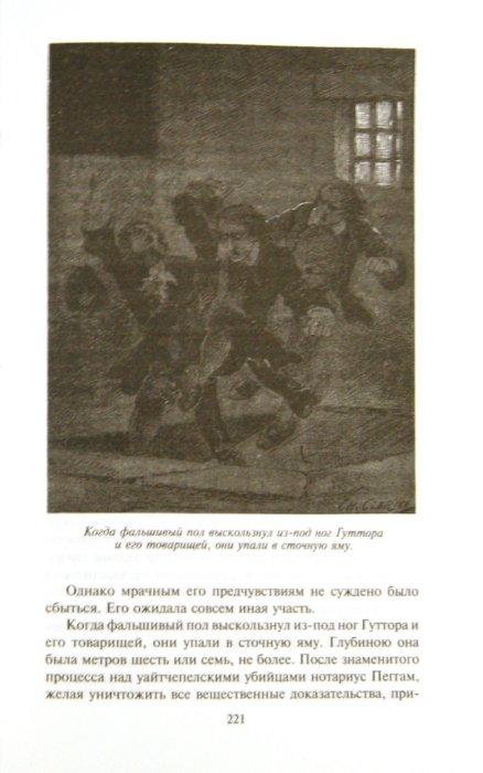 Иллюстрация 1 из 39 для Грабители морей - Луи Жаколио | Лабиринт - книги. Источник: Лабиринт