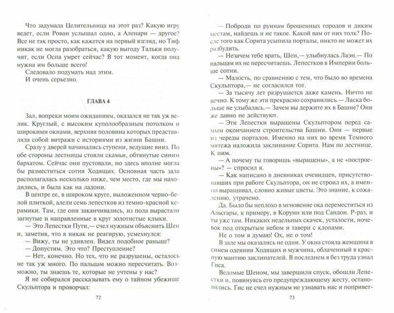 Иллюстрация 1 из 18 для Ветер полыни - Алексей Пехов | Лабиринт - книги. Источник: Лабиринт