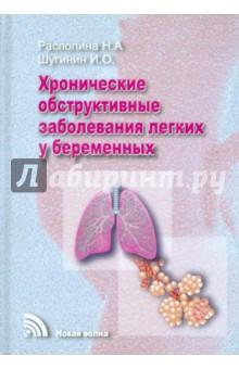 Хронические обструктивные заболевания легких у беременныхТерапия. Пульмонология<br>Монография посвящена особенностям ведения беременных с наиболее часто встречающимися хроническими обструктивными болезнями легких. Рассматриваются вопросы состояния газообмена, системы внешнего дыхания и гемодинамики при физиологически протекающей беременности и сопутствующей бронхолегочной патологии. Изложены этиология, патогенез, особенности клиники, диагностики и лечения хронических обструктивных заболеваний в гестационный период.<br>