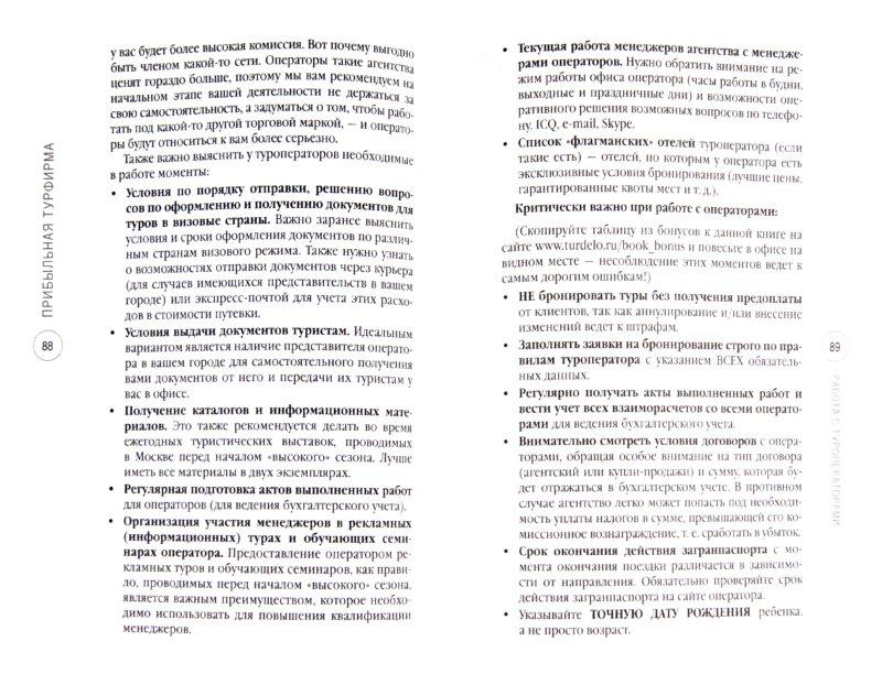 Иллюстрация 1 из 14 для Прибыльная турфирма. Советы владельцам и управляющим - Ватутин, Дашкиев   Лабиринт - книги. Источник: Лабиринт