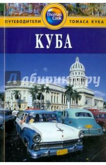 Куба. ПутеводительПутеводители<br>Компактные и красочные путеводители издательства Томас Кук известны во всем мире. Они предлагают путешественникам маршруты, полные красот и чудес, сопровождая их исчерпывающей информацией и дельными советами, позволяющими туристу самостоятельно знакомиться с историей, традициями и куль ту рой разных стран, осматривать достопримечательности, ходить по магазинам, наслаждаться местной кухней, планировать свой досуг. Для широкого круга читателей.<br>Путеводитель знакомит с Кубой - жемчужиной Карибского моря. Это остров-мечта, где прозрачная Ничего лишнего. Только вы и Куба!<br>3-е издание, переработанное и дополненное.<br>
