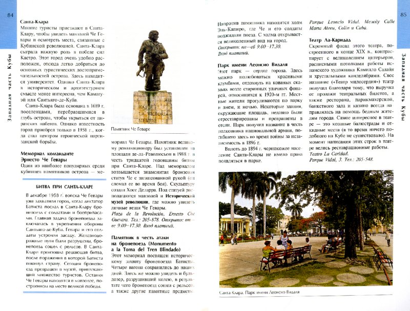 Иллюстрация 1 из 16 для Куба. Путеводитель - Мартин Гастингс | Лабиринт - книги. Источник: Лабиринт