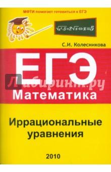 Иррациональные уравнения. ЕГЭ. Математика. Выпуск 1