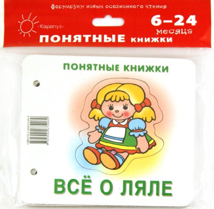 Иллюстрация 1 из 14 для Всё о ляле. Для детей до 2 лет + методичка - Юлия Разенкова | Лабиринт - книги. Источник: Лабиринт