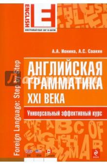 Английская грамматика XXI века. Универсальный эффективный курс