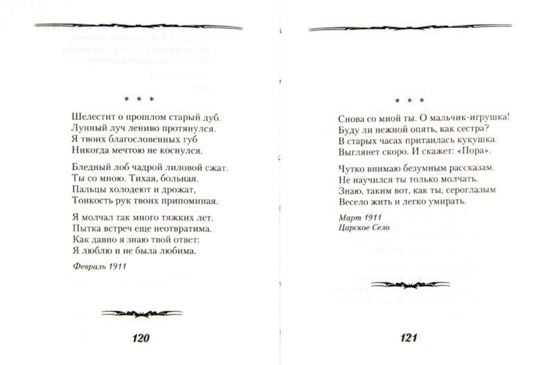 Иллюстрация 1 из 7 для Реквием - Анна Ахматова | Лабиринт - книги. Источник: Лабиринт